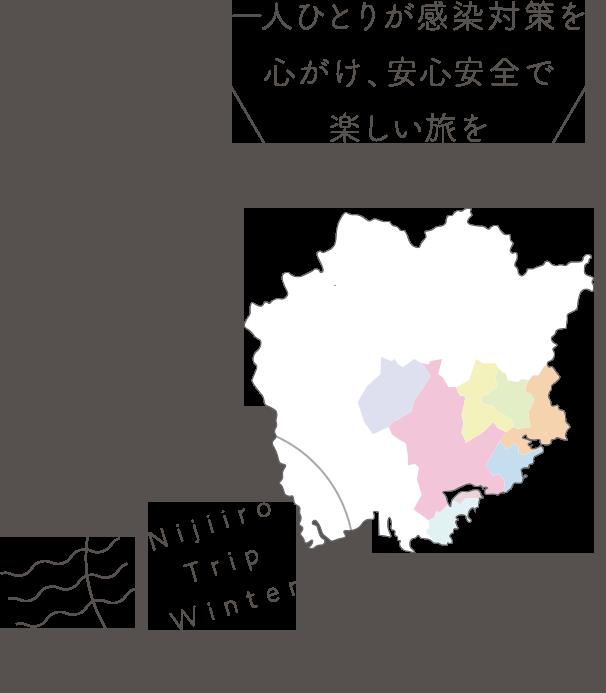 一人ひとりが感染対策を心がけ、安心安全で楽しい旅を Nijiiro Trip Summer